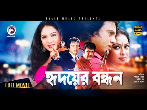 Hridoyer Bandhan (হৃদয়ের বন্ধন) | Riaz | Shabnur | Superhit Romantic Bangla Movie 2017 HD1080p