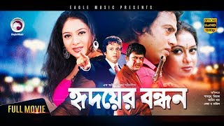 Download Video Hridoyer Bandhan (হৃদয়ের বন্ধন) | Riaz | Shabnur | Superhit Romantic Bangla Movie 2017 HD1080p MP3 3GP MP4