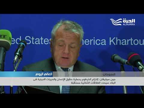 جون سوليفان: إلتزام الخرطوم بحماية حقوق الإنسان والحريات الدينية  سيحدد العلاقات الثنائية مستقبلا  - نشر قبل 11 ساعة