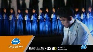 ไฟสุมทรวง : เรนโบว์ [Official MV]