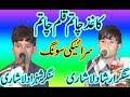 Saraiki Song II Kaghaz Chatum Kalam II Irshad Shahzad Lashari II New Hd Song 2019 II Sultan Echo Pro