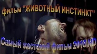ЖИВОТНЫЙ ИНСТИНКТ самый жестокий фильм FULL HD