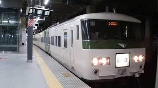 185系 回送 新宿駅 発車 (汽笛あり 音量注意)