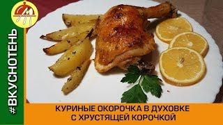 Куриные окорочка в духовке с корочкой. Как вкусно запечь окорочка