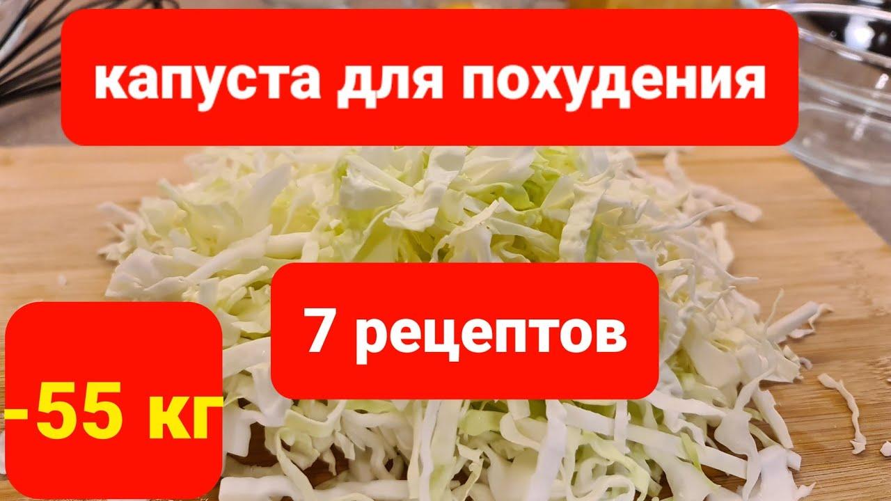 -55 КГ! 7 Лучших РЕЦЕПТОВ  Для ПОХУДЕНИЯ из обычной КАПУСТЫ! мария мироневич рецепты