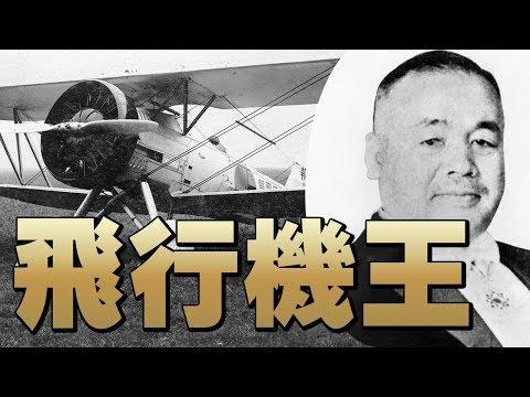 「飛行機王」中島知久平が残した言葉と受け継がれし想い