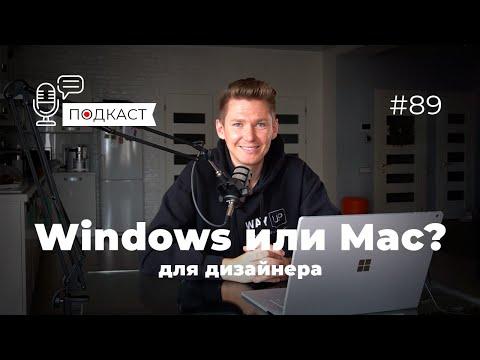 Windows или MacOs? 🖥️ Ноутбук для дизайнера и разработчика