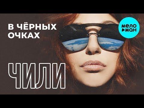 ЧИЛИ - В чёрных очках Single