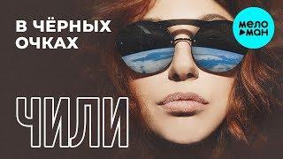 ЧИЛИ -  В чёрных очках (Single 2019)