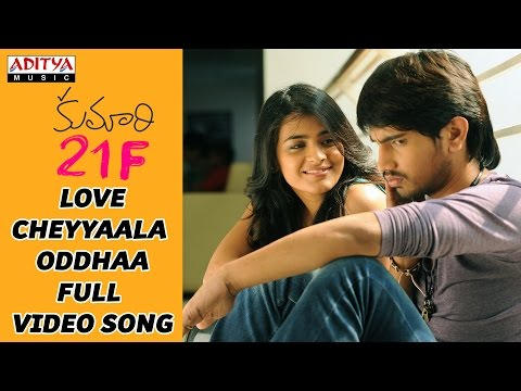 Love Cheyyaala Oddhaa Full Video Song || Kumari 21F || Devi Sri Prasad, Raj Tarun, Hebah Patel