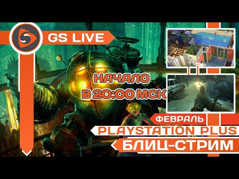 Бесплатные игры PS Plus за февраль. Стрим GS LIVE - Ruslar.Biz