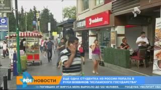 В Санкт-Петербурге задержали вербовщика студентки МГУ в ИГИЛ