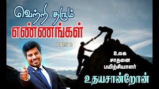 change your mind change your life ... motivational speech by udhayasandron