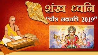 चैत्र नवरात्रि 2019: इस शुभ मुहूर्त में विधि से करें कलश स्थापना एवं व्रत