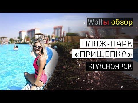 Пляж-парк Прищепка (Красноярск)! Открытие 5 бассейнов под открытым небом Август 2019! WolfЫ обзоры.