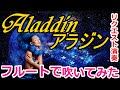 ホールニューワールド / アラジン / ディズニー フルートでプロが吹いてみた【A Whole New World [Aladdin] Disney 】