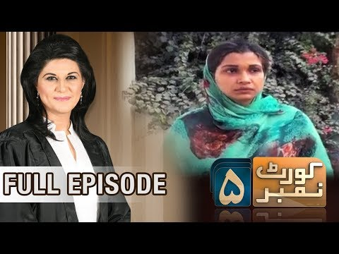 Dost Bani Sautan | Court Number 5 | SAMAA TV | 05 Nov 2017