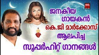 Hridhayame En # Christian Devotional Songs Malayalam 2019 # Hits Of KG Markose