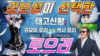 [태고신왕] 김보성의 의리로 로리를 키우는 게임