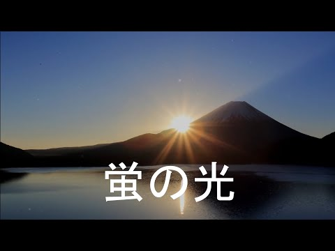 Glow of the Fireflies/Hotaru no hikari(蛍の光)[+English translation]