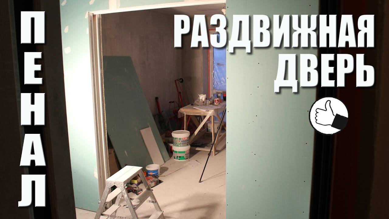 Раздвижная дверь пенал своими руками фото 253