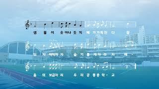 공릉중 교가 악보영상