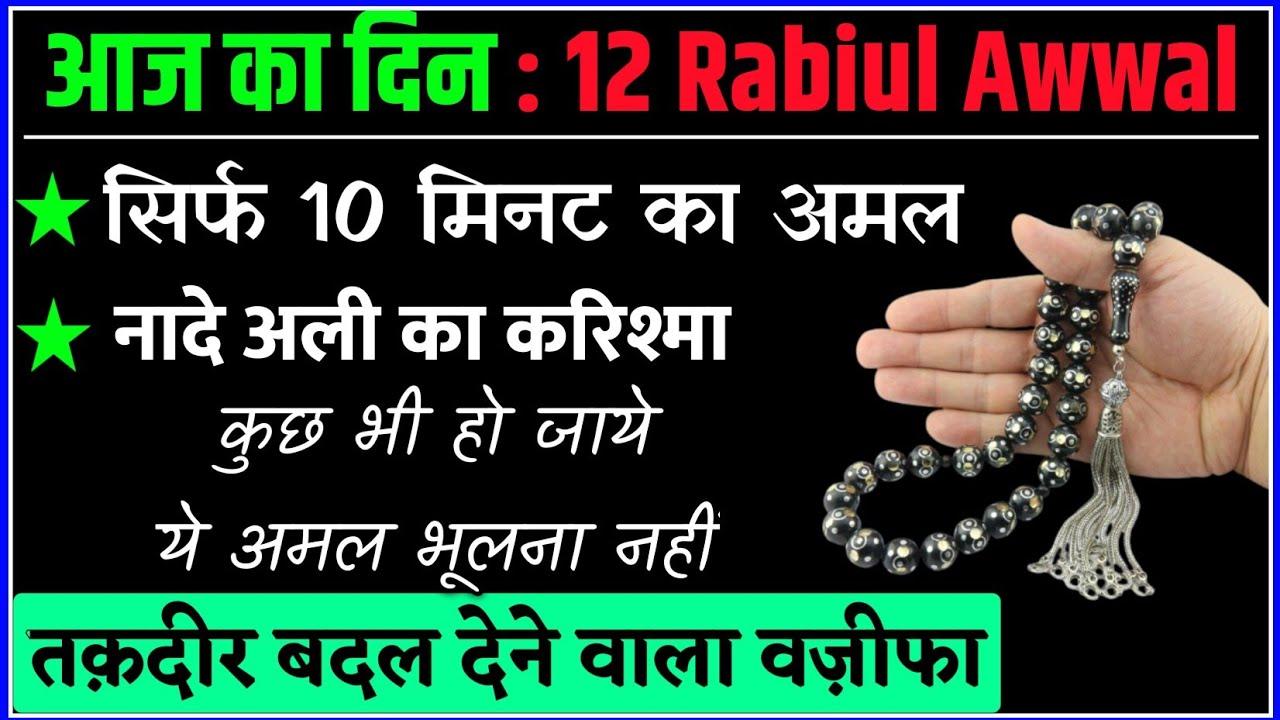 12 Rabiul Awwal Ka Khas Wazifa   1 Din Ka Wazifa For All Hajat Wish