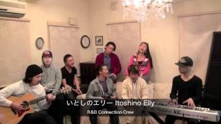 いとしのエリー (R&B Connection Crew)