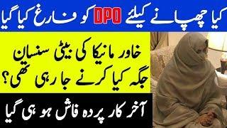 Khawar Manika Ki Beti Aur Police Ka Naaka   Asal Haqeeqat   The Urdu Teacher