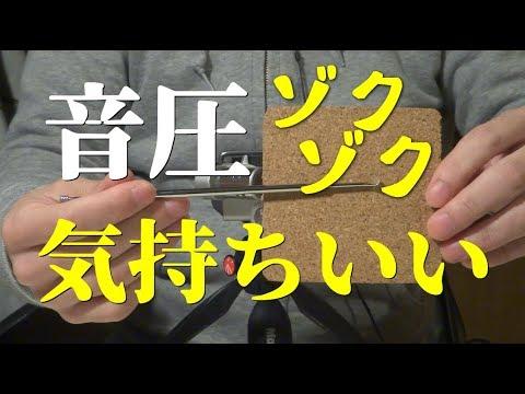 Japanese ASMR | コルクを耳かき / ステンレス | XYH-6