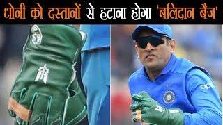 आईसीसी ने नहीं दी मंजूरी, 'बलिदान बैज' वाले ग्लव्स पहनकर नहीं खेल पाएंगे धोनी