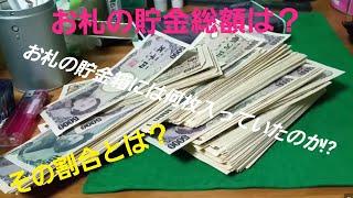 【100万円超え!?】ぱんぱんのお札の貯金箱を開封!