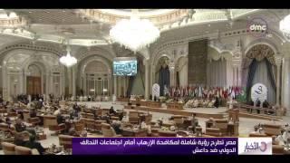 الاخبار - مصر تطرح رؤية شاملة لمكافحة الإرهاب أمام إجتماعات التحالف الدولي ضد داعش