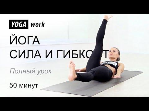 Вопрос: Как получить пользу от силовой йоги?