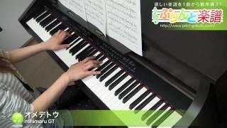 オメデトウ / mihimaru GT(ピアノソロ用)