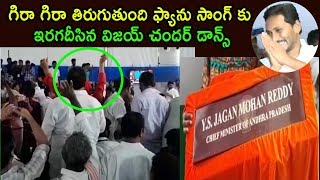 YCP Vijay Chandra Party Leaders Dance At Tadepalli Elections Results | Cinema Politics