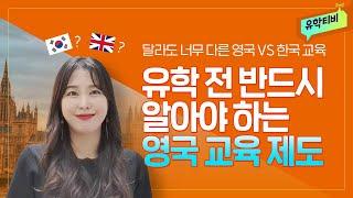 한국과 달라도 너무 다른 영국의 교육! 유학 결심 전에 꼭 확인해야 하는 영국 교육 제도는?