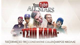 Tus - Demis - So Tiri - Constantine Cullen - Μικρός Νικόλας - Τσιπ Καλά - YouTube All Stars