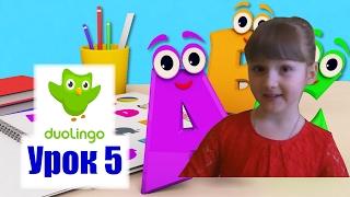 Английский язык для детей Дуолинго с Маричкой Урок 5 Duolingo