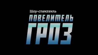 """Шоу-Спектакль """"Повелитель Гроз"""" (teaser)"""
