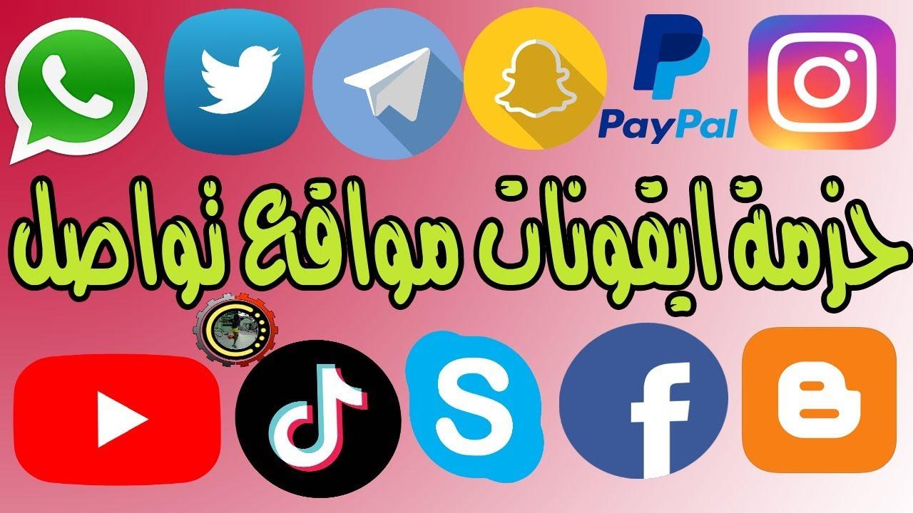 تحميل حزمة ايقونات مواقع التواصل الاجتماعي ـ ايقونات التواصل الاجتماعي Png بدون خلفية Youtube