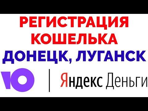 Юмани кошелек Яндекс Деньги идентификация Донецкая Луганская область