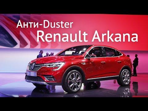 Renault Arkana народный X6. Купе кроссовер, 1.3 турбо, российская сборка