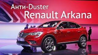 Renault Arkana 2018 // Авторевю