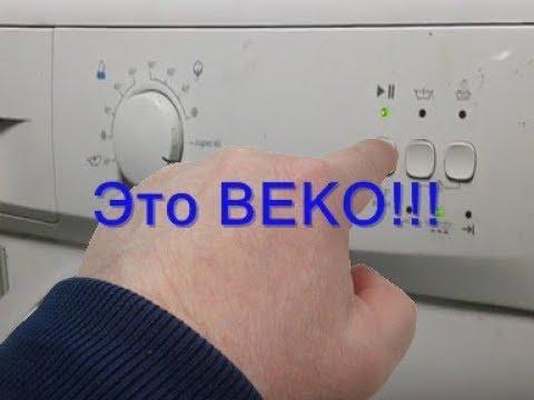 Сброс программы стиральной машинки BEKO