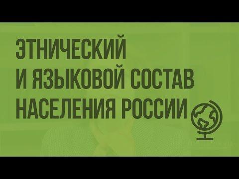 Этнический и языковой состав населения России. Видеоурок по географии 8 класс