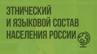 Этнический и языковой состав населения России