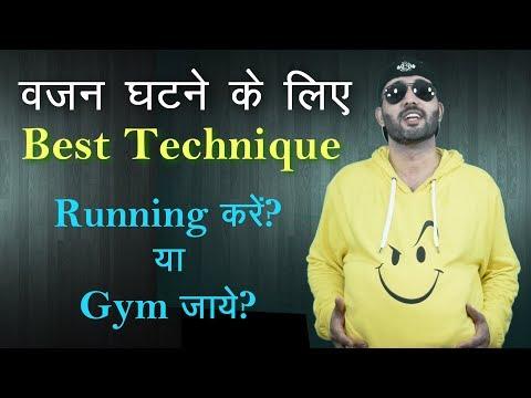 Running या gym ? weight कम कैसे होगा ?