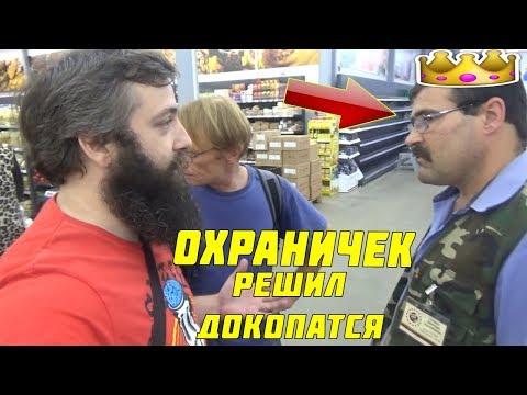 Путешествие●Часть-1●Едем в Приволжск●Высшая Лига●Дерзкий Охранник