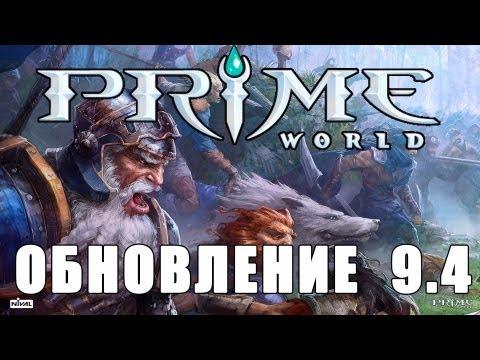 видео: prime world - Обновление 9.4 (большой патч). via mmorpg.su